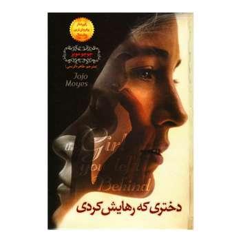 کتاب دختری که رهایش کردی اثر جوجو مویز انتشارات نسیم قلم