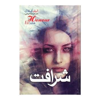 کتاب شرافت اثر الیف شافاک انتشارات نسیم قلم