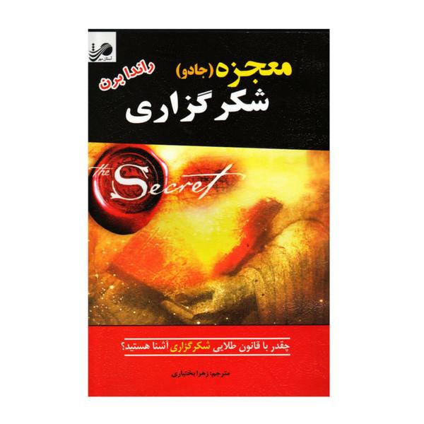 کتاب معجزه شکر گزاری اثر راندا برن انتشارات آستان مهر