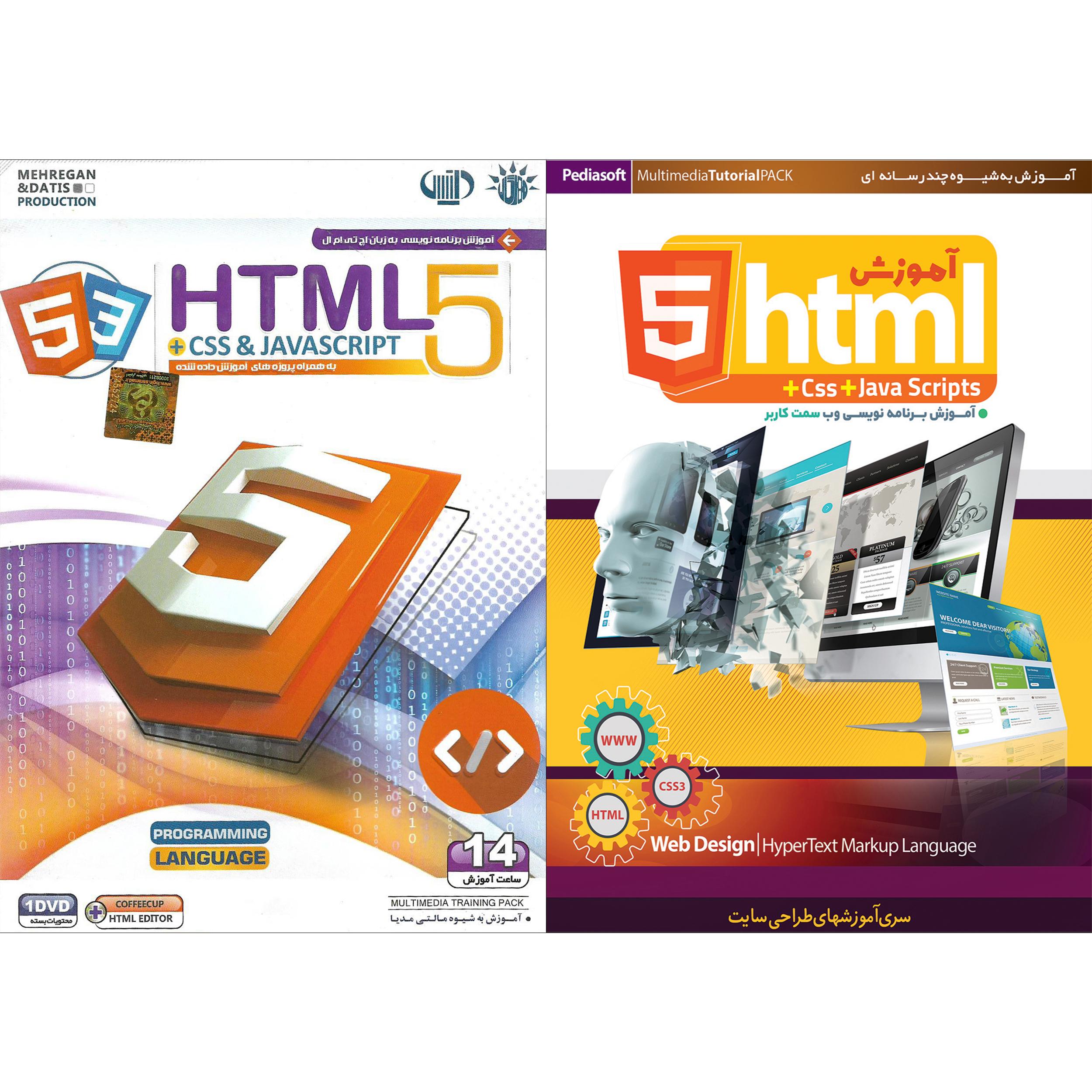 نرم افزار آموزش HTML 5 نشر پدیا سافت به همراه نرم افزار آموزش HTML5 نشر مهرگان