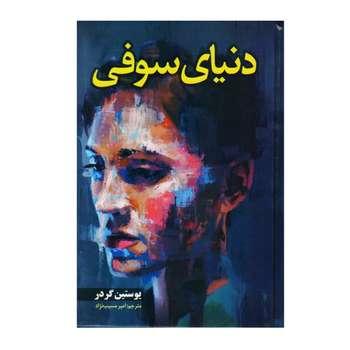 کتاب دنیای سوفی اثر یوستین گردر انتشارات لقاء