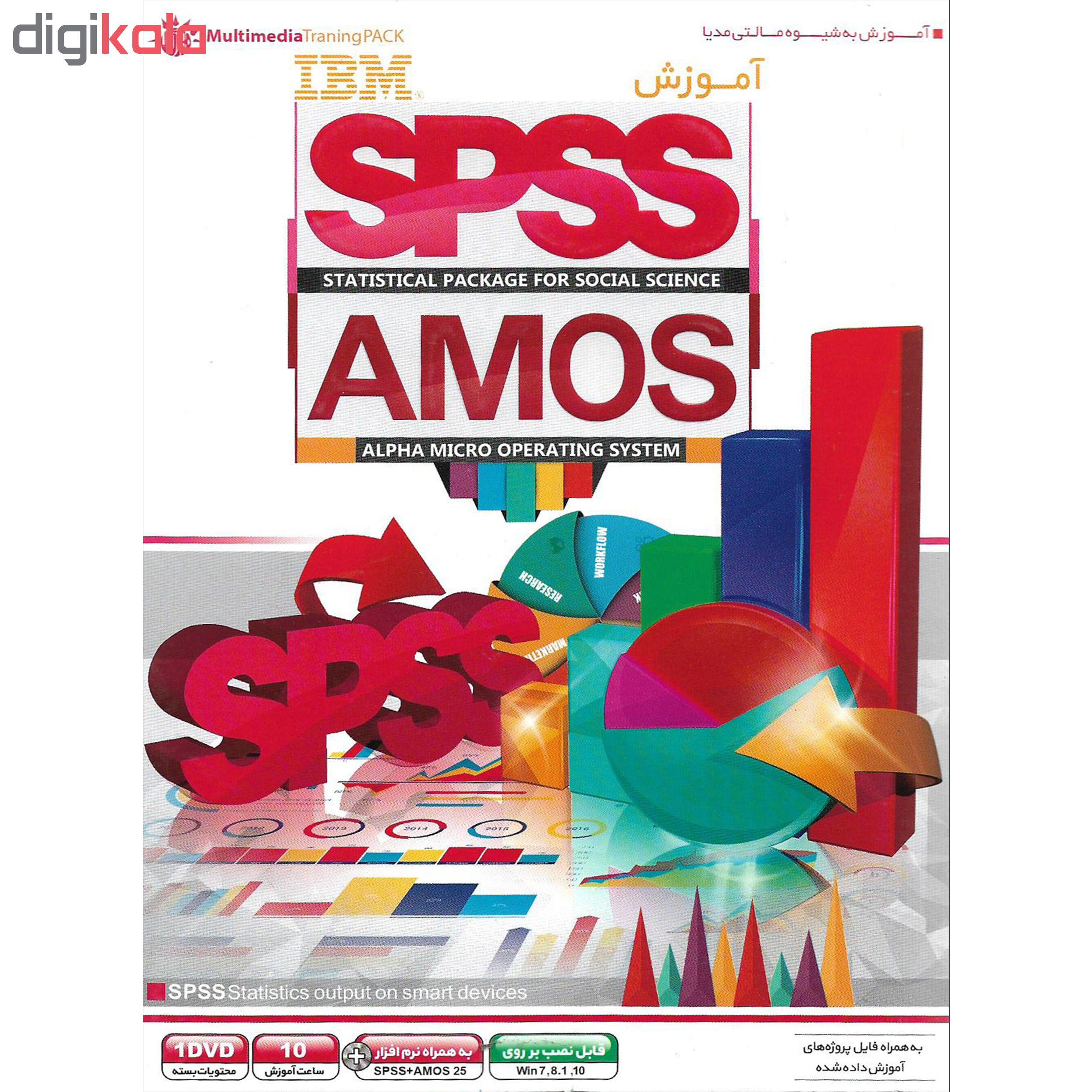 نرم افزار آموزش SPSS نشر پدیده به همراه نرم افزار SPSS نشر مهرگان