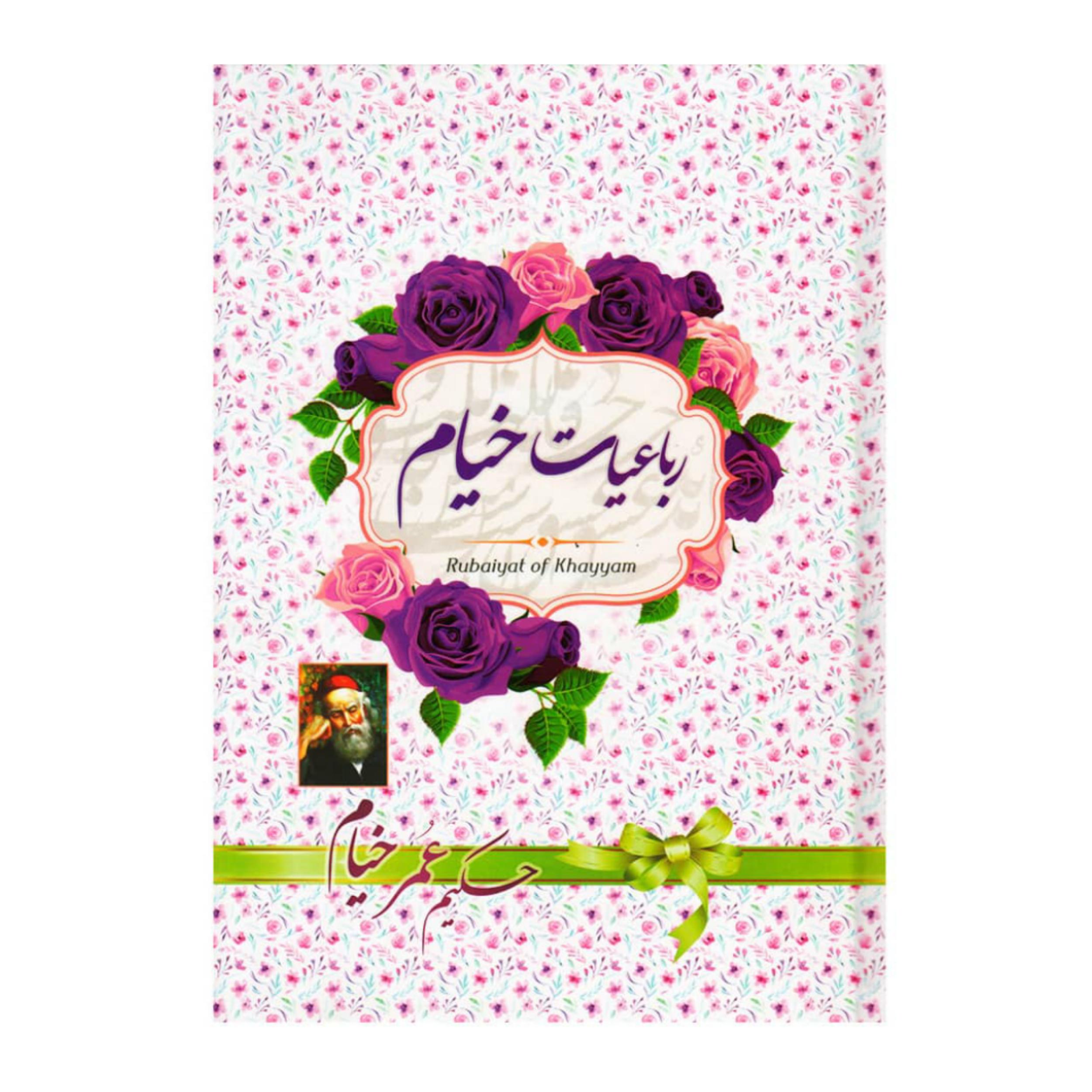 خرید                      کتاب رباعیات خیام اثر حکیم عمرخیام  انتشارات آوای منجی