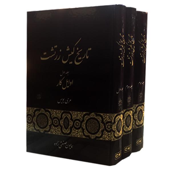 خرید                      کتاب تاریخ کیش  زرتشت اثر مری بویس انتشارات گستره 3 جلدی