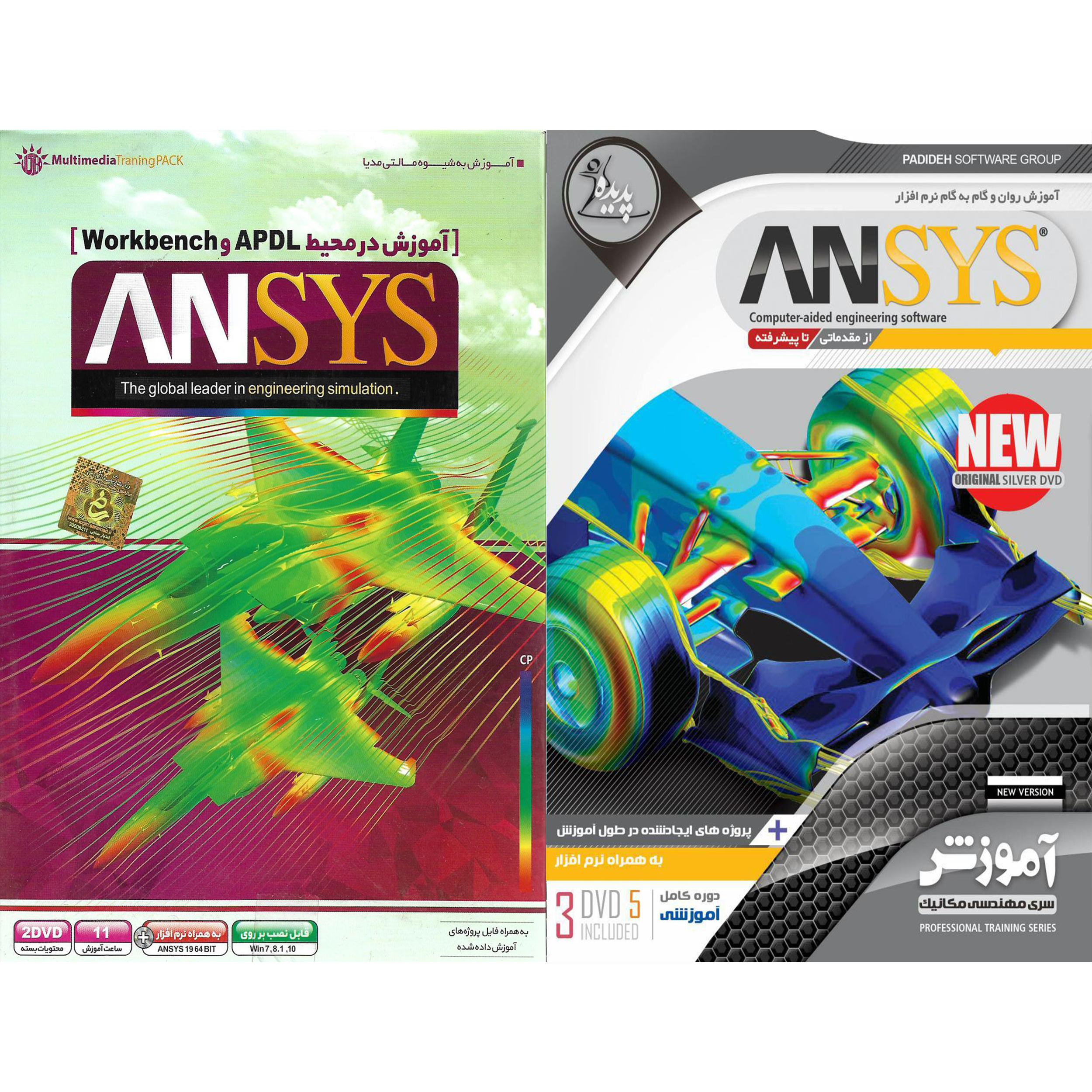 نرم افزار آموزش  ANSYS نشر پدیده به همراه نرم افزار آموزش ANSYS نشر مهرگان