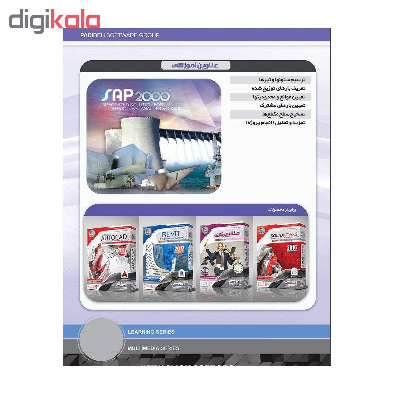 نرم افزار آموزش SAP 2000 نشر پدیده به همراه نرم افزار آموزش SAP 2000 نشر مهرگان