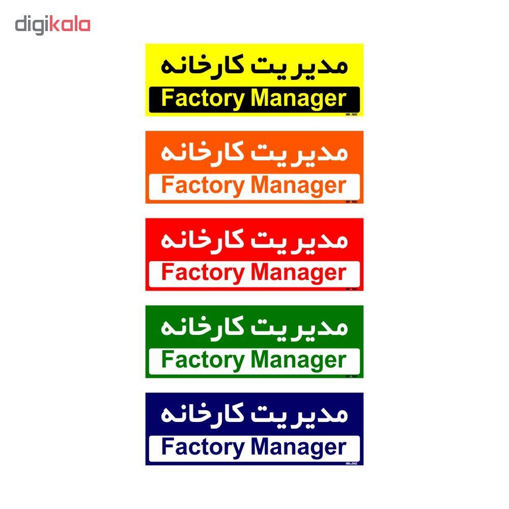تابلو راهنمای اتاق FG طرح مدیریت کارخانه کدTHO0146