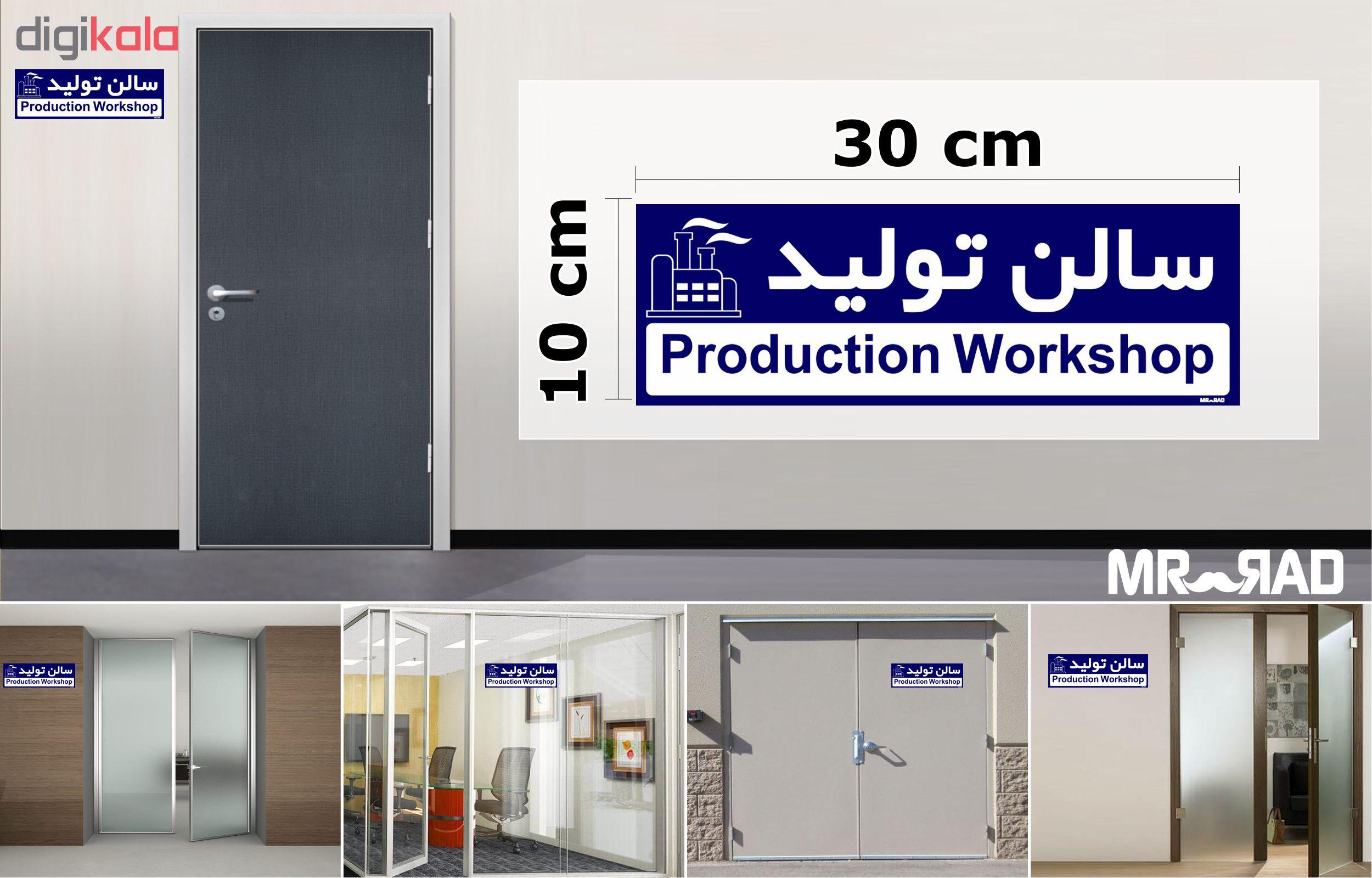 تابلو راهنمای اتاق  FG طرح سالن تولید کدTHO0155