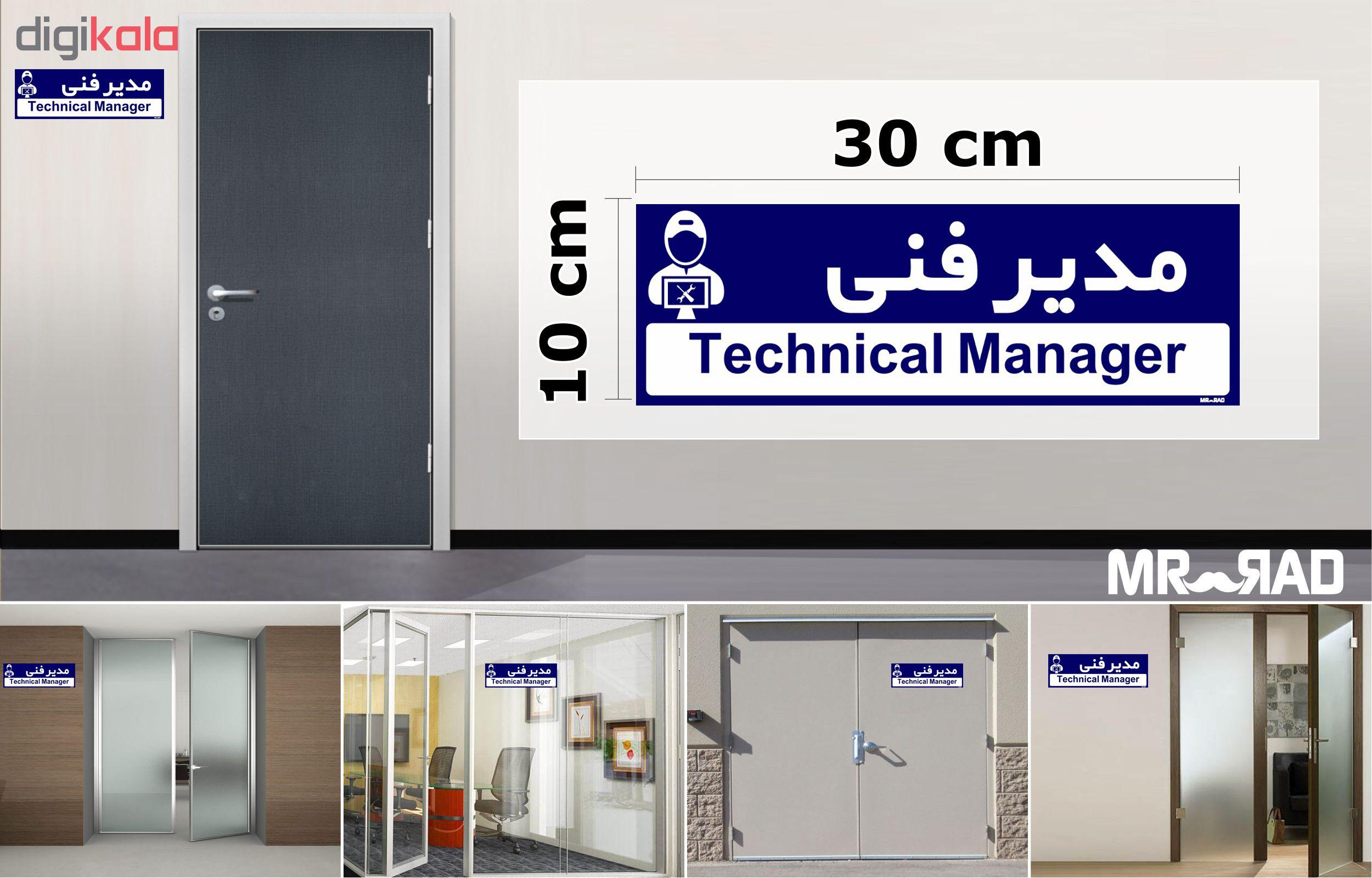 تابلو راهنمای اتاق FG طرح مدیر فنی کدTHO0174