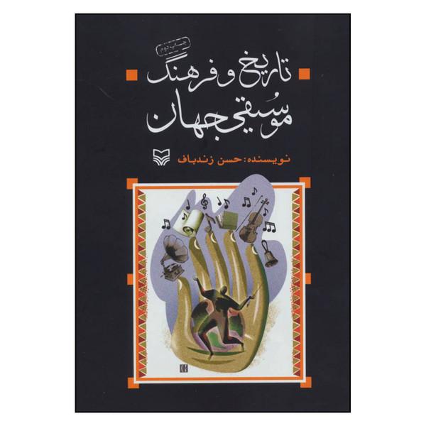 کتاب تاریخ و فرهنگ موسیقی جهان اثر حسن زندباف انتشارات سوره مهر