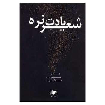 کتاب شعر یادت نره اثر مبین سجادی انتشارات معیار علم