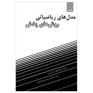 کتاب مدل های ریاضیاتی روش های پخش اثر چارلز اینجین و مارک پری