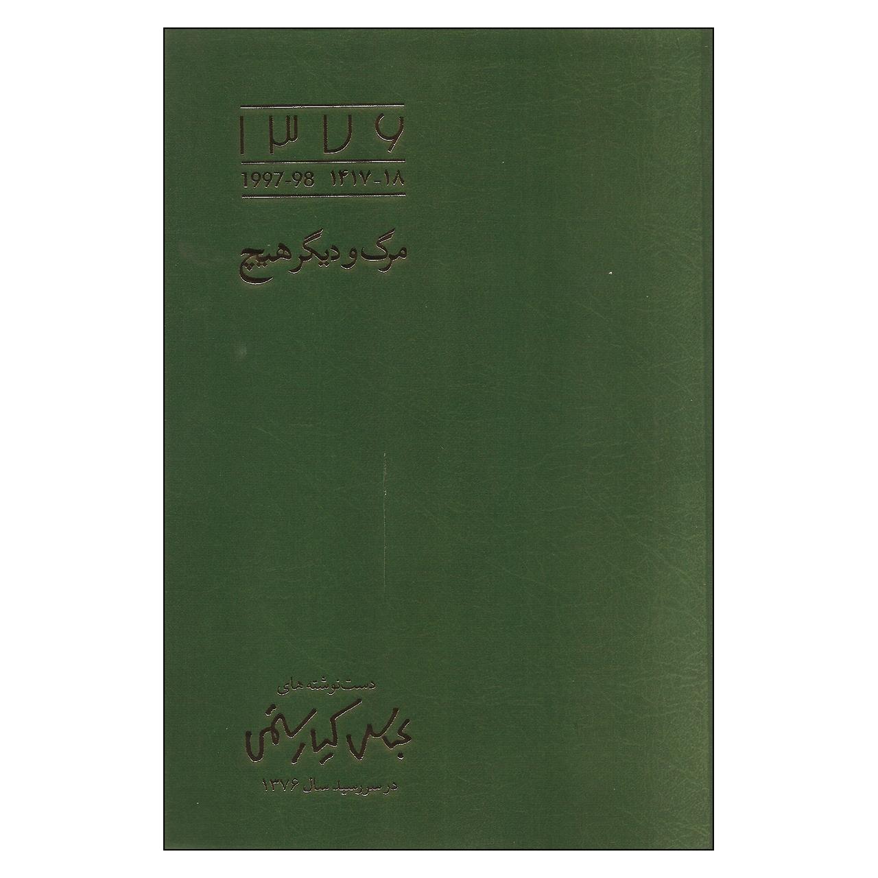 خرید                      کتاب مرگ و دیگر هیچ اثر عباس کیارستمی انتشارات نظر