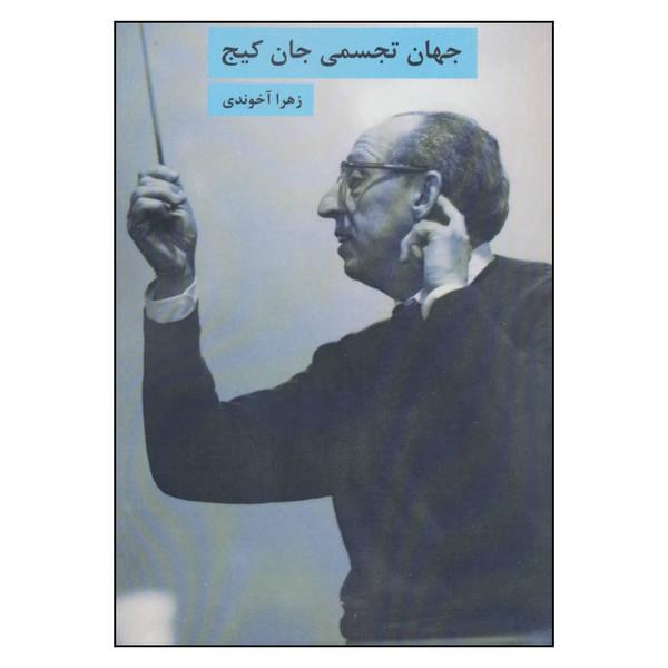 کتاب جهان تجسمی جان کیج اثر جان کیج انتشارات بهزاد