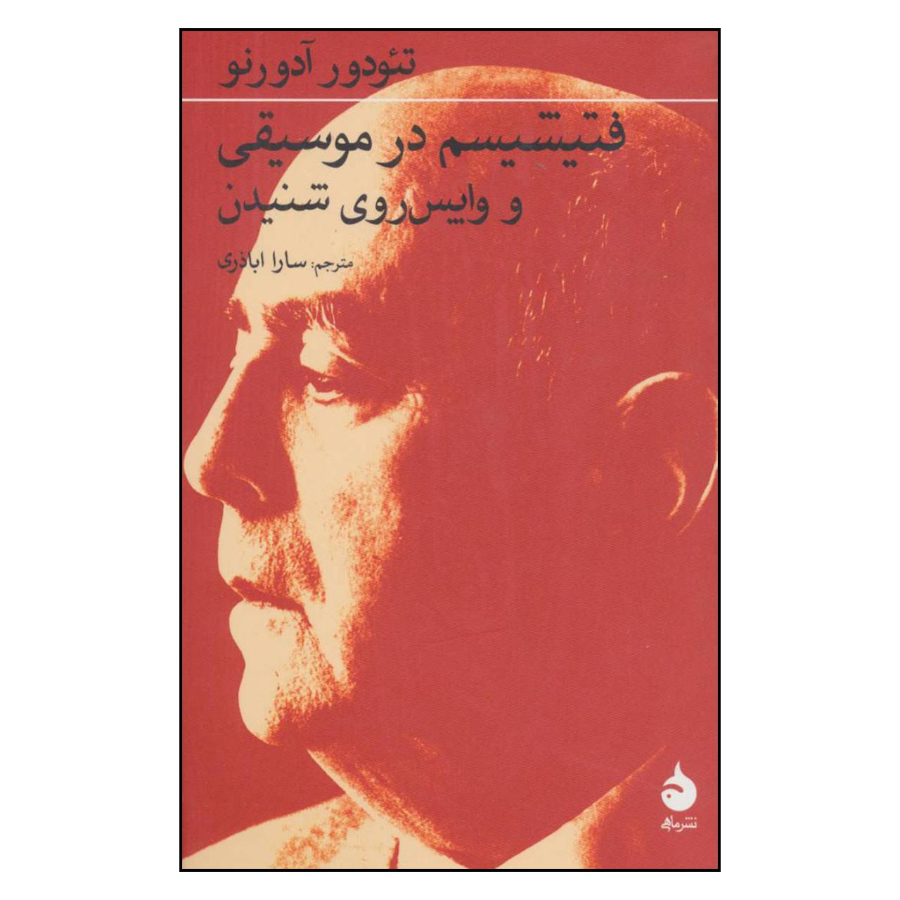 خرید                      کتاب فتیشیسم در موسیقی و واپس روی شنیدن اثر تئودور آدورنو نشر ماهی