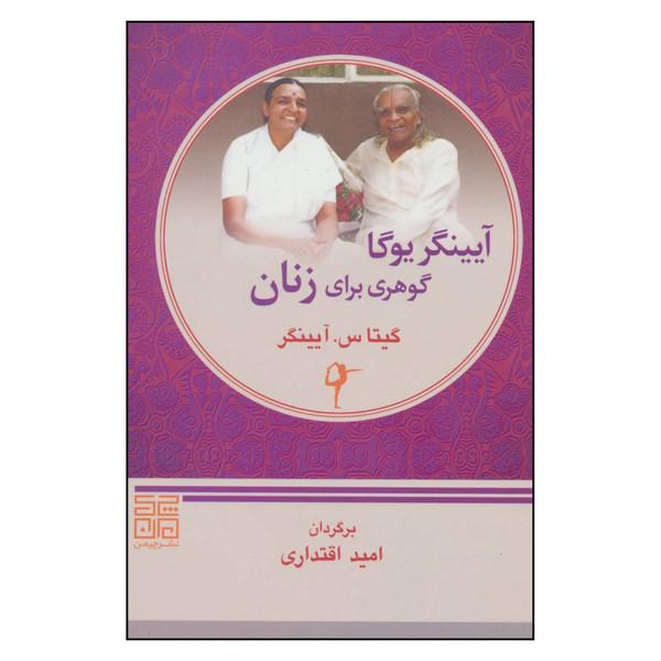 کتاب آیینگر یوگا گوهری برای زنان اثر گیتا س. آیینگر انتشارات چیمن