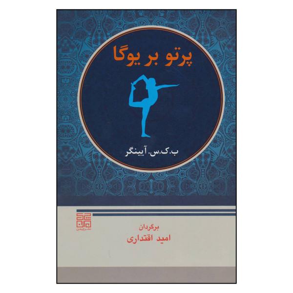 کتاب پرتو بر یوگا اثر  ب.ک.س.آ یینگر انتشارات چیمن