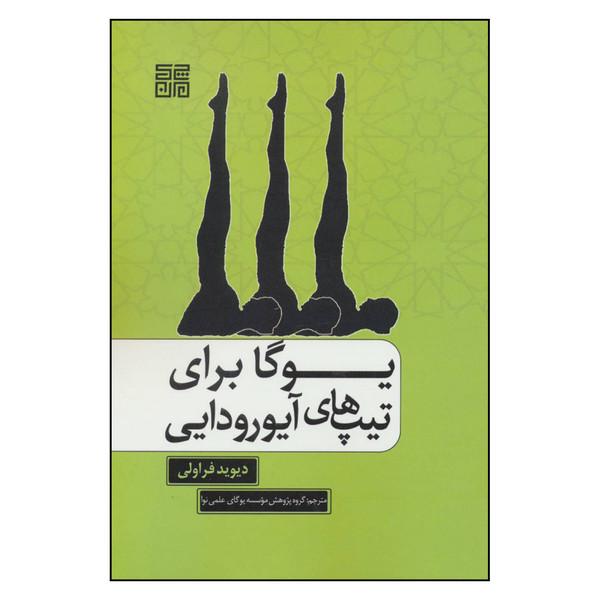 کتاب یوگا برای تیپ های آیورودایی اثر دیوید فراولی انتشارات چیمن