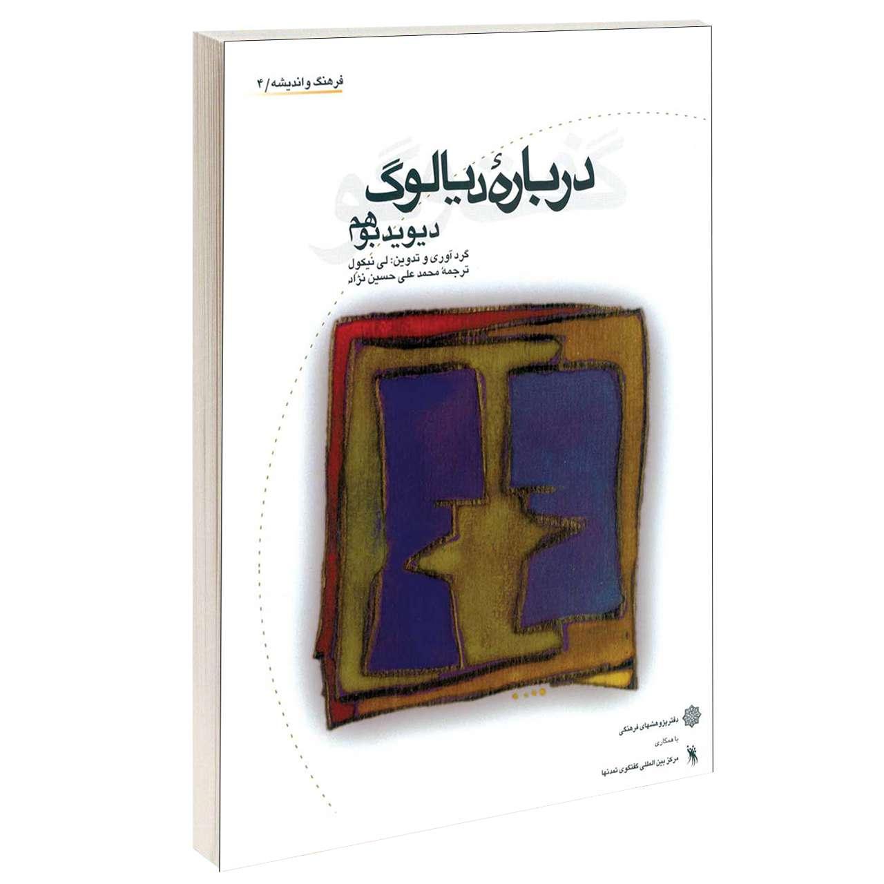 خرید                      کتاب درباره دیالوگ اثر دیوید بوهم انتشارات دفتر پژوهش های فرهنگی