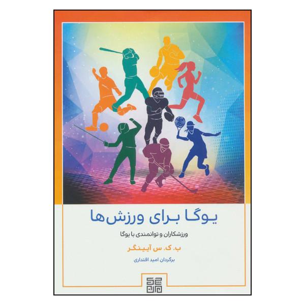 کتاب یوگا برای ورزش ها ورزشکاران و توانمندی با یوگا اثر ب.ک.س آیینگر انتشارات چیمن
