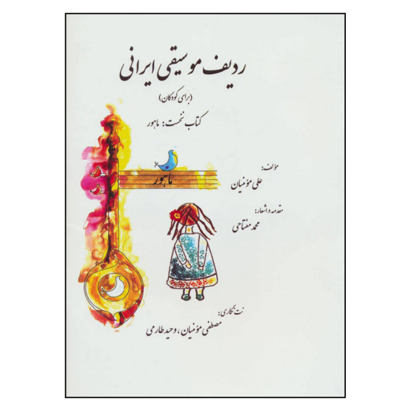کتاب ردیف موسیقی ایرانی اثر علی مؤمنیان انتشارات گل آذین