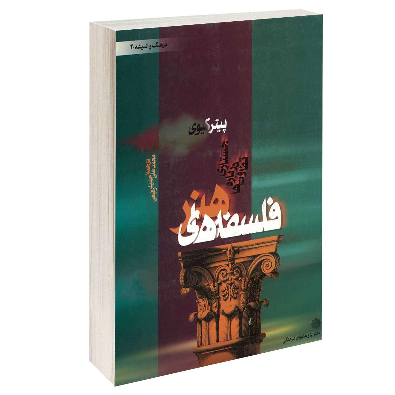 کتاب فلسفه های هنر اثر پیتر کیوی انتشارات دفتر پژوهش های فرهنگی