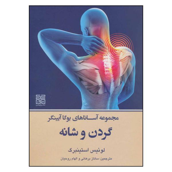 کتاب مجموعه آساناهای یوگا آیینگر گردن و شانه اثر لوئیس استینبرگ انتشارات چیمن
