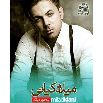 آلبوم موسیقی یه جور دیگه اثر میلاد کیانی