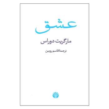 کتاب عشق اثر مارگریت دوراس نشر اختران