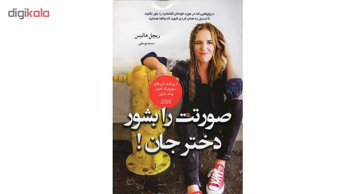 کتاب صورتت را بشور دخترجان اثر ریچل هالیس نشر آسو