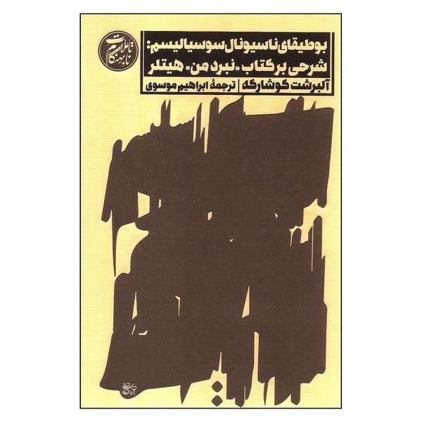 کتاب بوطیقای ناسیونال سوسیالیسم اثر آلبرشت کوشارکه انتشارات اسم