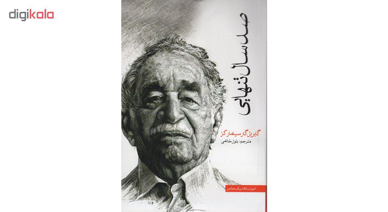 کتاب صدسال تنهایی اثر گابریل گارسیامارکز نشر آسو