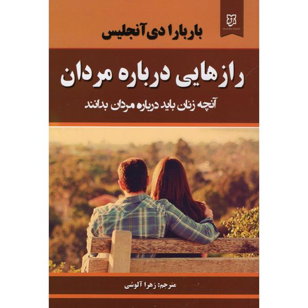 خرید                      کتاب راز هایی درباره مردان آنچه زنان باید بدانند اثر باربارا دی آنجلیس نشر نیک فرجام