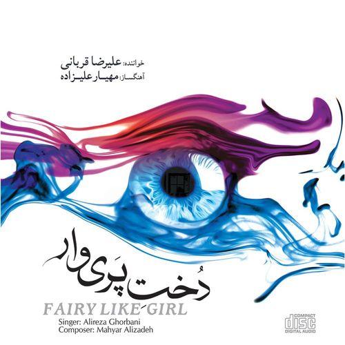 آلبوم موسیقی دخت پری وار اثر علیرضا قربانی