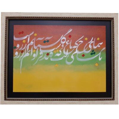 Photo of تابلو خطاطی اثر احسان افخمی مدل AF0003