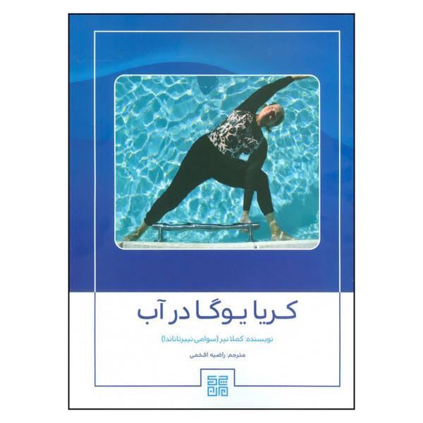 کتاب کریا یوگا در آب اثر کاملا نیر انتشارات چیمن