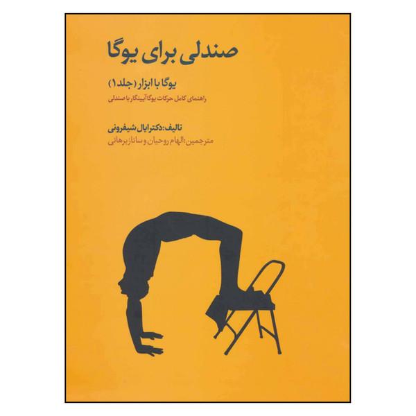 کتاب یوگا با ابزار صندلی برای یوگا اثر ایال شیفرونی انتشارات چیمن جلد 1