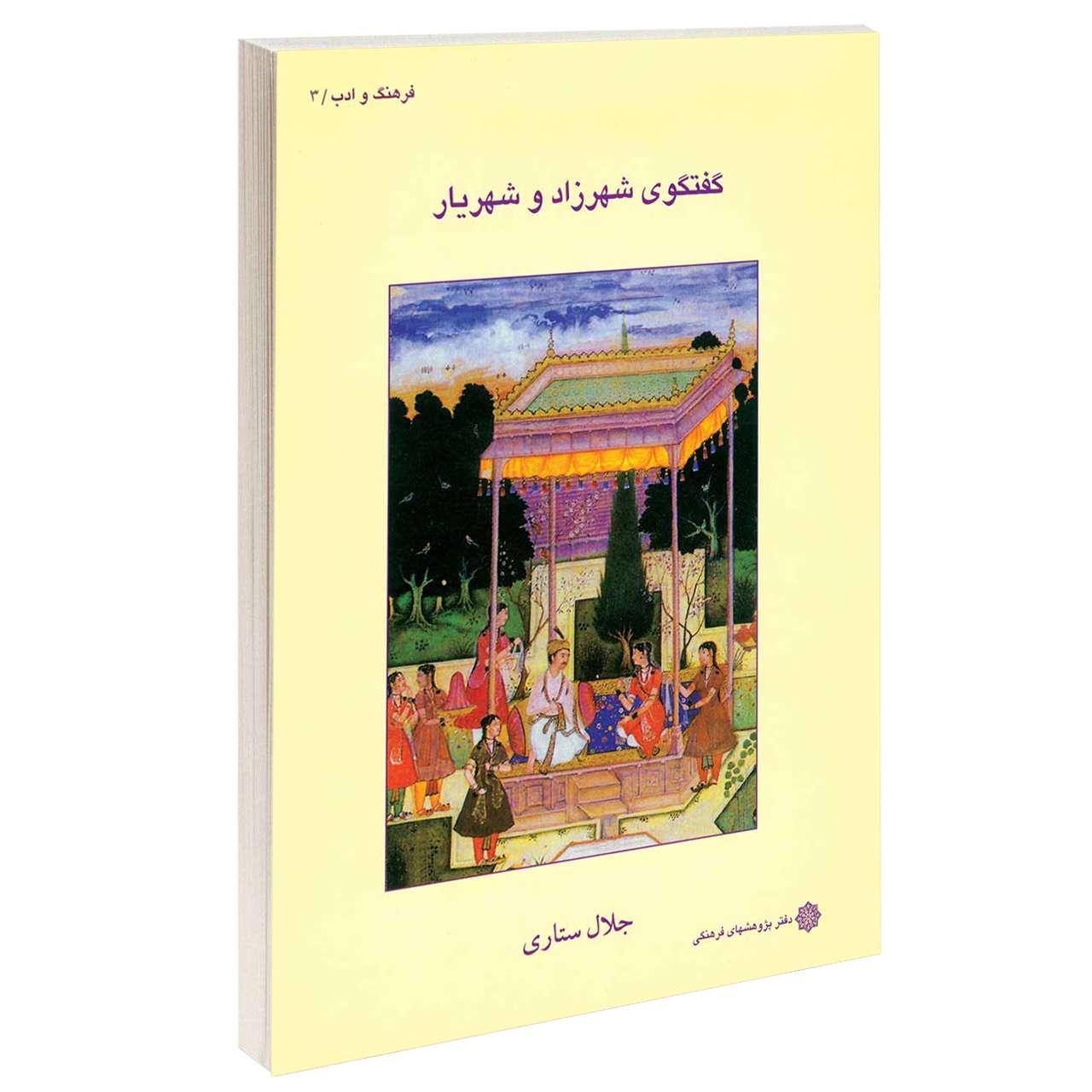خرید                      کتاب گفتگوی شهرزاد و شهریار اثر جلال ستـاری انتشارات دفتر پژوهش های فرهنگی