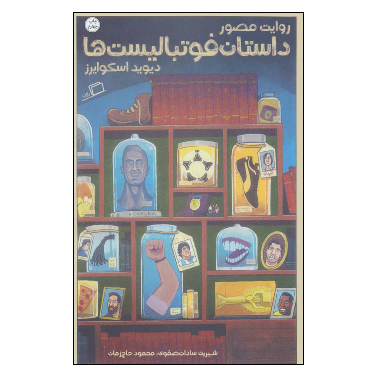 خرید                      کتاب روایت مصور داستان فوتبالیست ها اثر دیوید اسکوایرز نشر اطراف