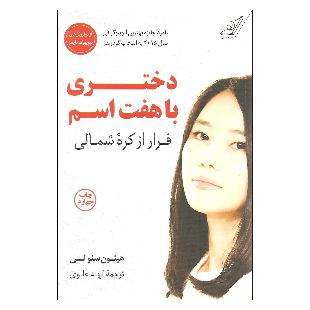 کتاب دختری با هفت اسم اثر هیئون سئو لی نشر کتاب کوله پشتی