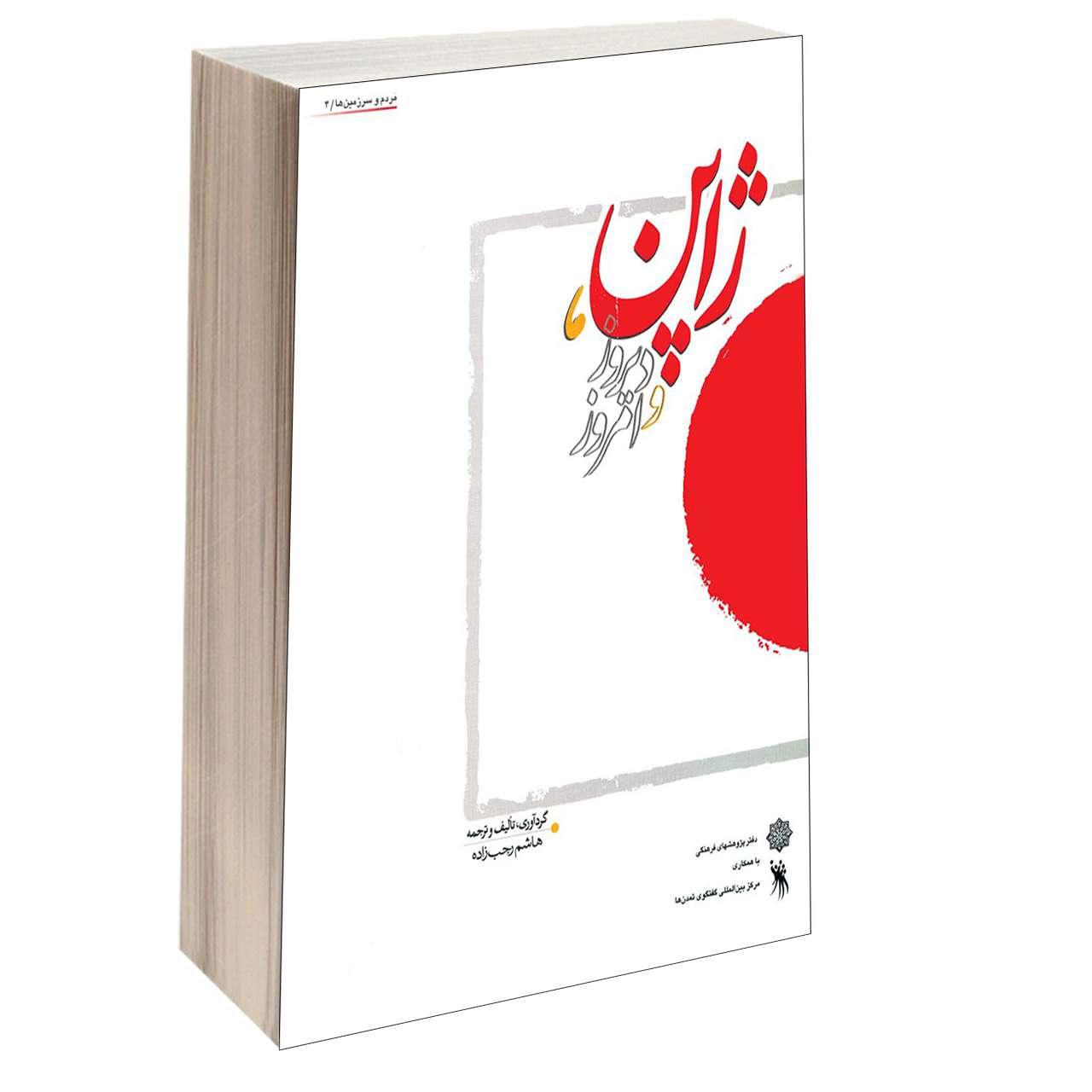 خرید                      کتاب ژاپن، دیروز و امروز اثر هاشم رجب زاده انتشارات دفتر پژوهش های فرهنگی