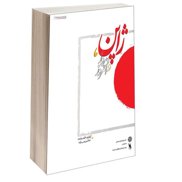 کتاب ژاپن، دیروز و امروز اثر هاشم رجب زاده انتشارات دفتر پژوهش های فرهنگی