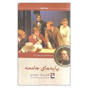 کتاب پایه های جامعه اثر هنریک ایبسن انتشارات مهراندیش