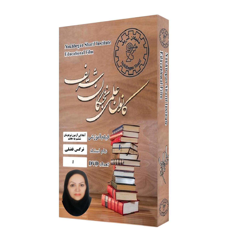 ویدئو آموزش آمادگی آزمون تیزهوشان ششم به هفتم نشر کانون علمی نخبگان شریف
