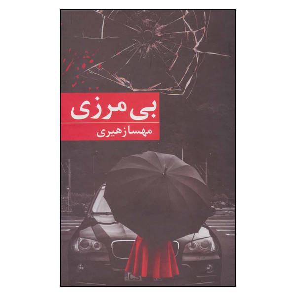 کتاب بی مرزی اثر مهسا زهیری انتشارات برکه خورشید
