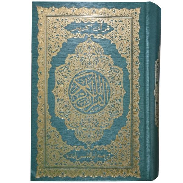 کتاب قرآن کریم ترجمه ابوالقاسم پاینده انتشارات گوتنبرگ