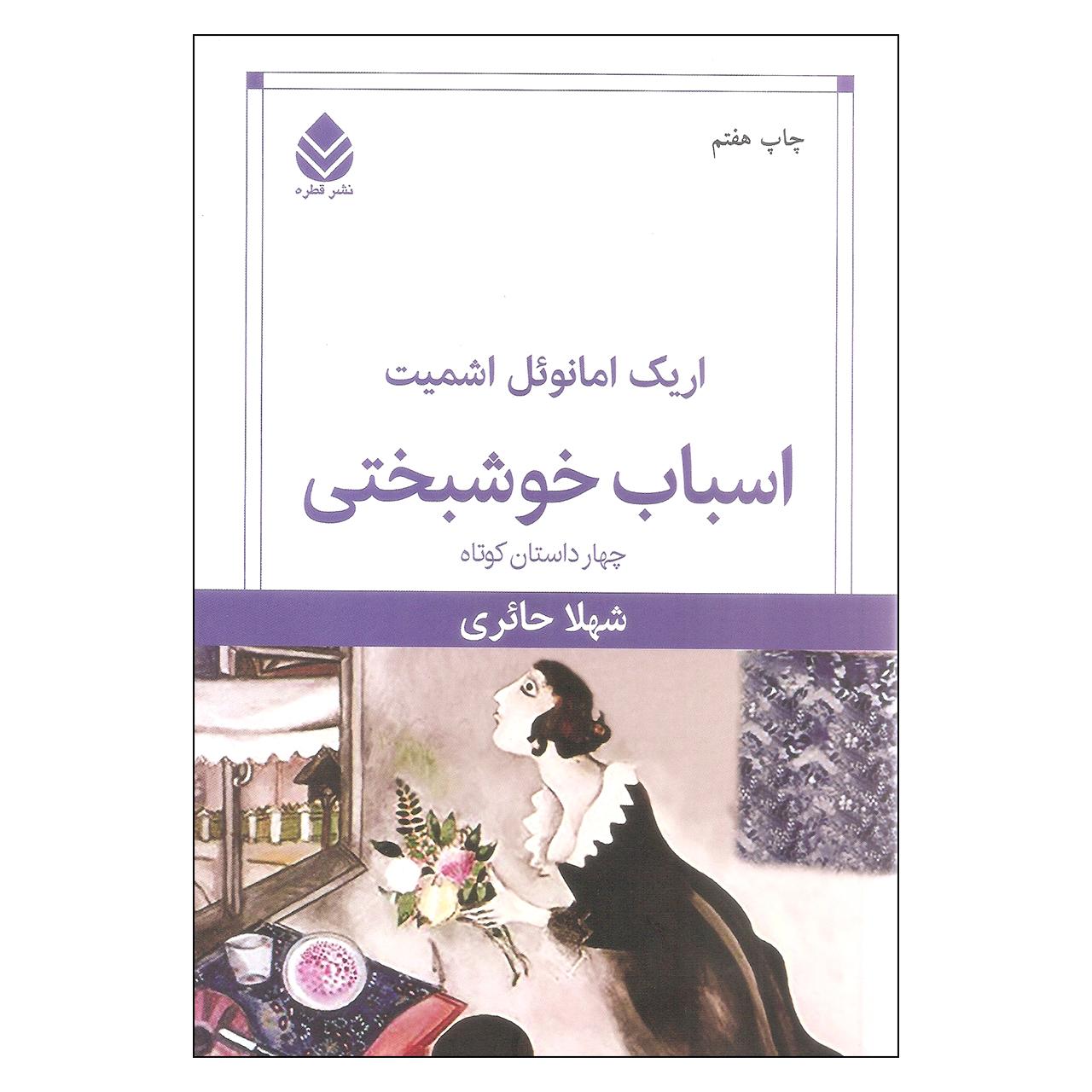 کتاب اسباب خوشبختی اثر اریک امانوئل اشمیت نشر قطره