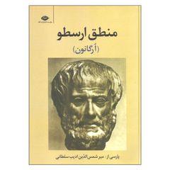 کتاب منطق ارسطو ارگانون اثر ارسطو نشر نگاه