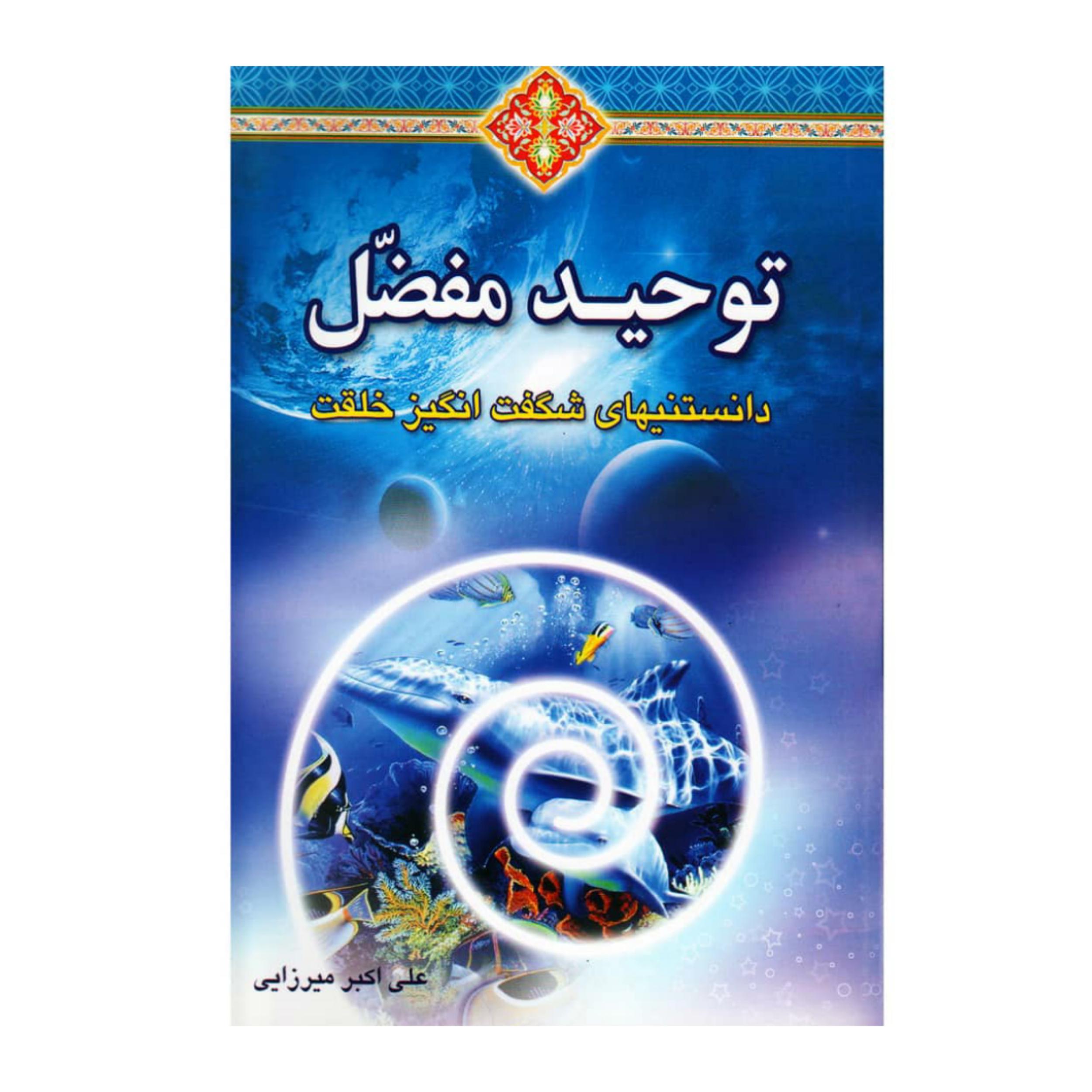 خرید                      کتاب توحید مفضل اثر علامه مجلسی انتشارات آوای منجی