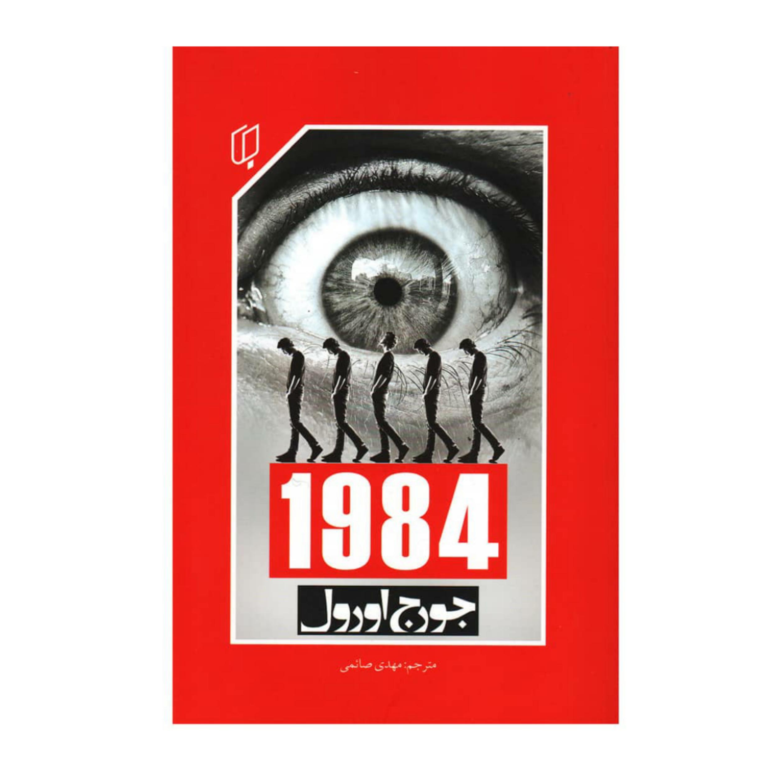 خرید                      کتاب 1984 اثر جورج اورول انتشارات باران خرد
